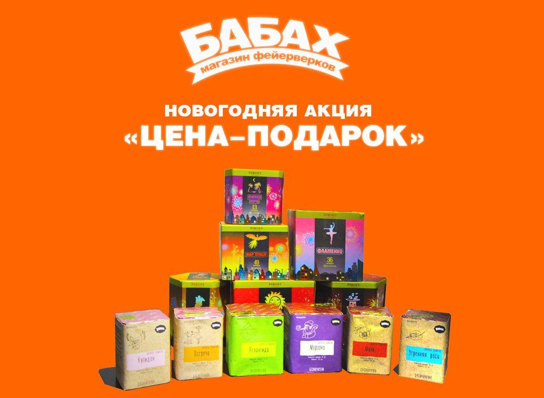 Магазин Бабах В Красноярске Каталог Товаров